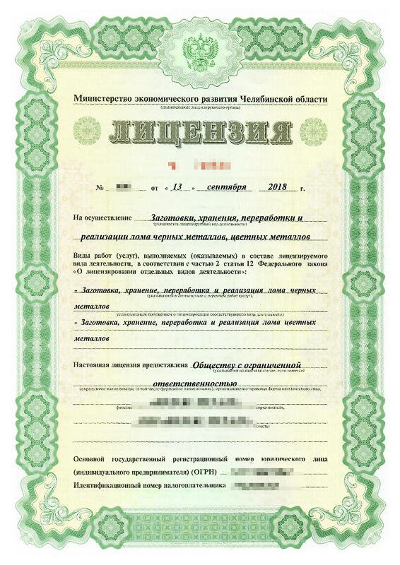 Лицензирование деятельности с отходами лома